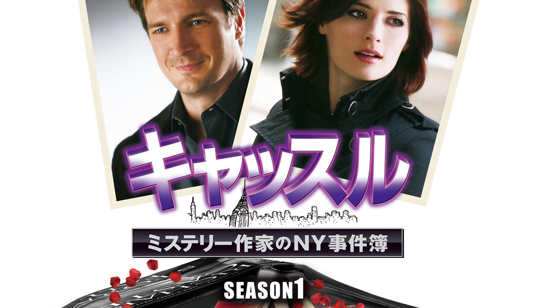 キャッスル/ミステリー作家のNY事件簿 シーズン1 (字幕版)