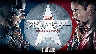 シビル・ウォー/キャプテン・アメリカ (吹替版)