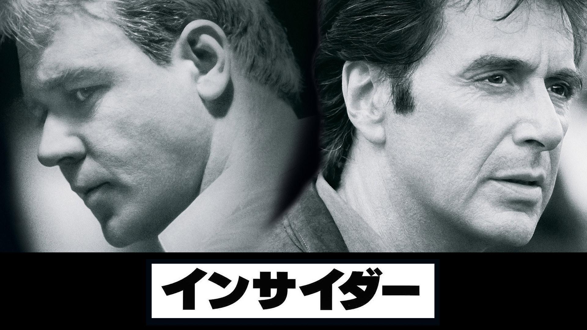 インサイダー(字幕版)