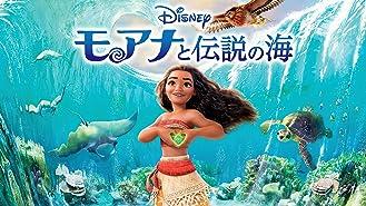 モアナと伝説の海 (字幕版)