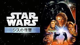 スター・ウォーズ エピソード3/シスの復讐(字幕版)