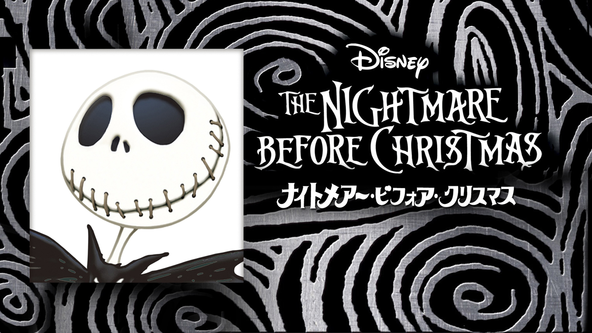 ナイトメアー・ビフォア・クリスマス (吹替版)