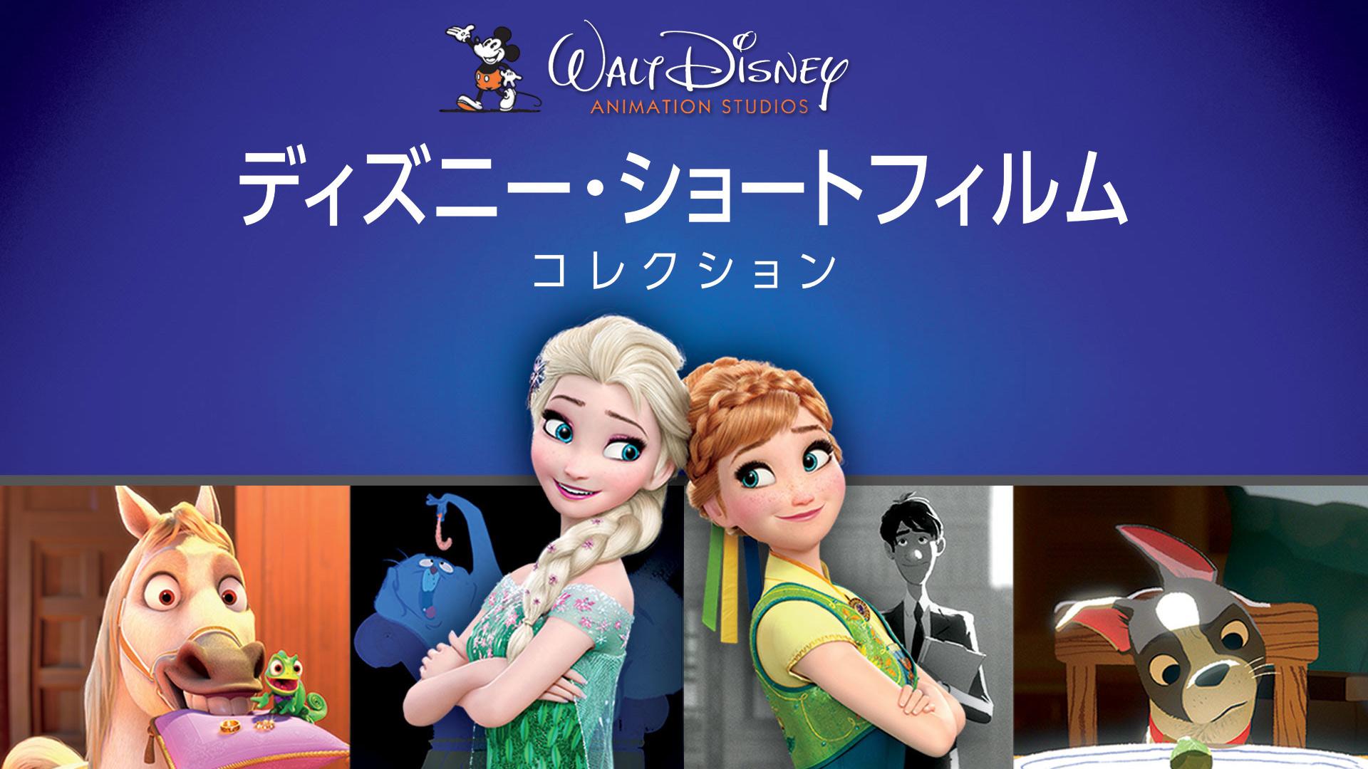 ディズニー・ショートフィルム・コレクション (字幕版)