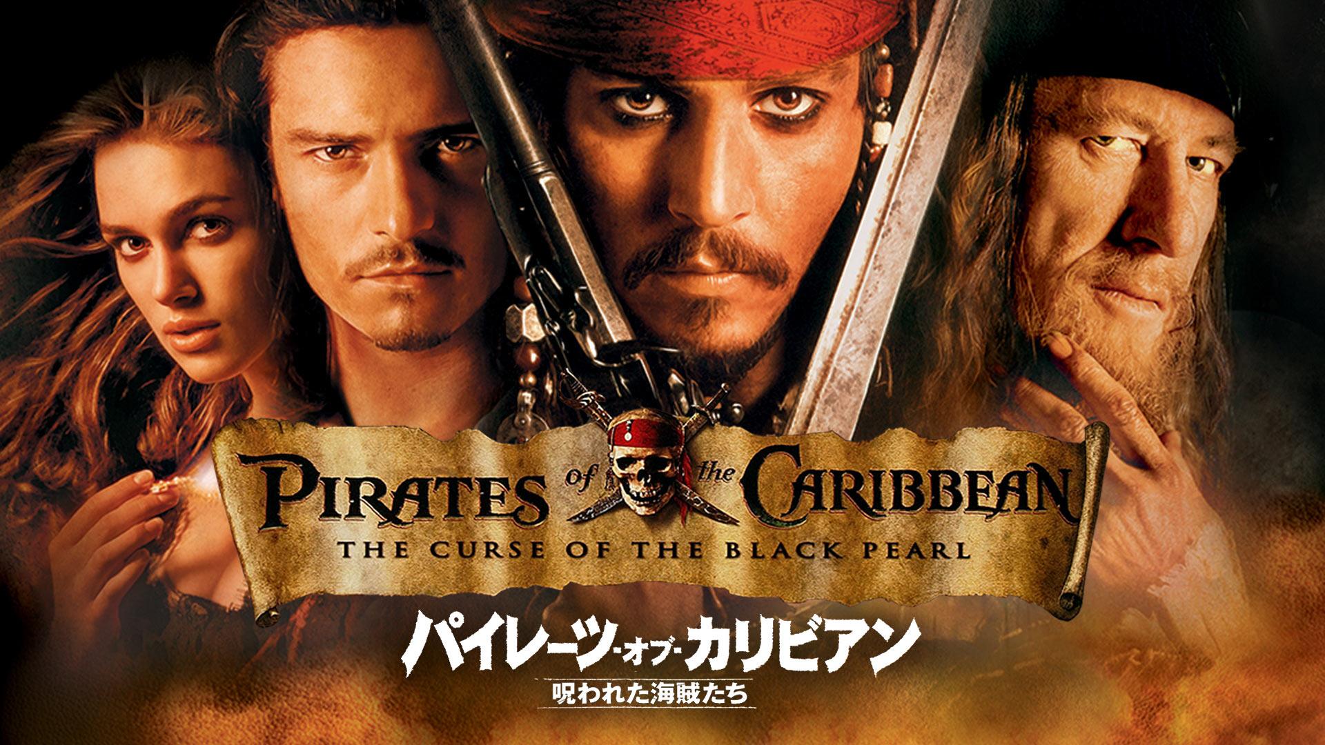 パイレーツ・オブ・カリビアン/呪われた海賊たち (字幕版)