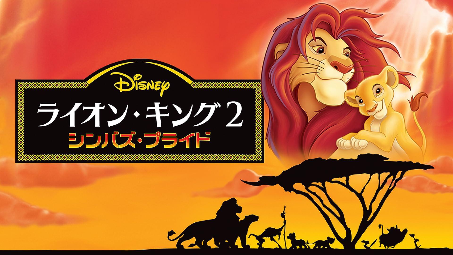ライオン・キング2 シンバズ・プライド (吹替版)