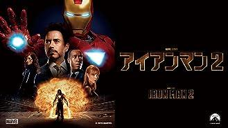 アイアンマン 2 (吹替版)