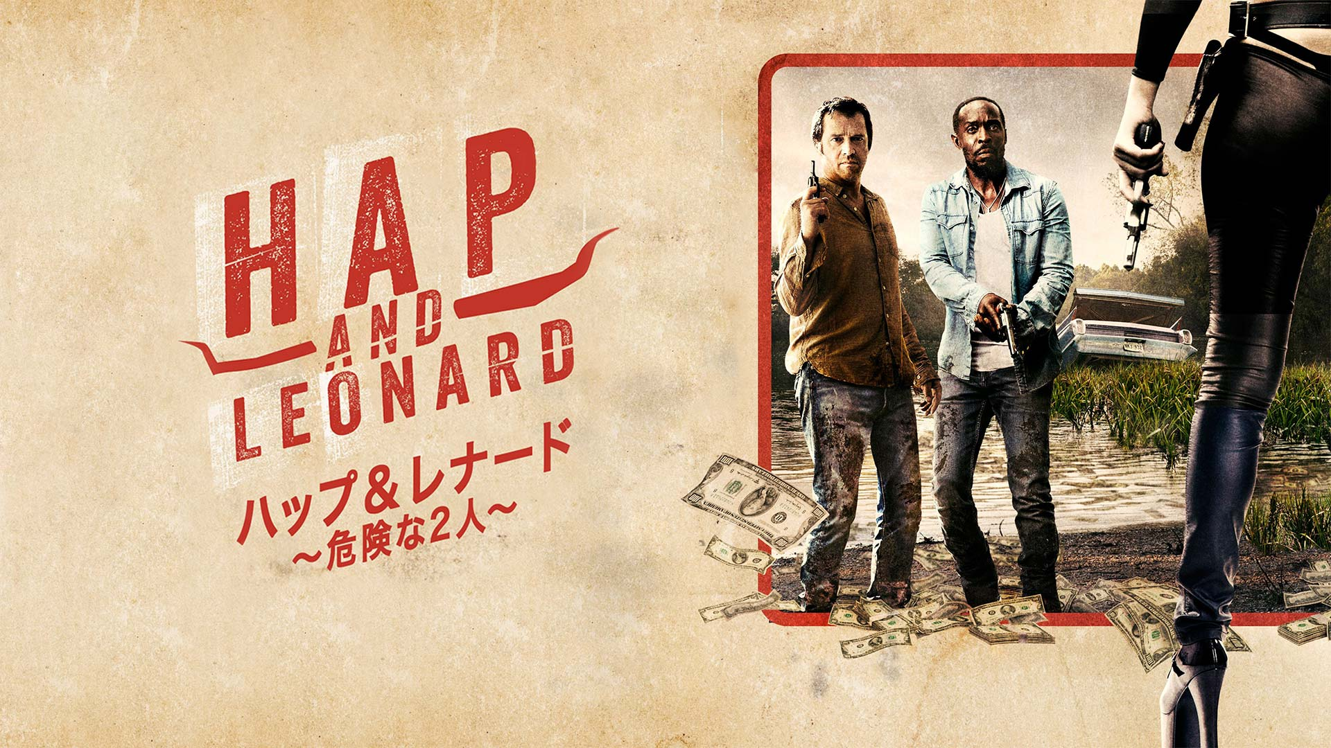 ハップとレナード~危険な2人~ シーズン 1 (吹替版)