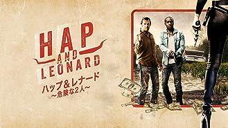 ハップとレナード~危険な2人~ シーズン 1 (字幕版)