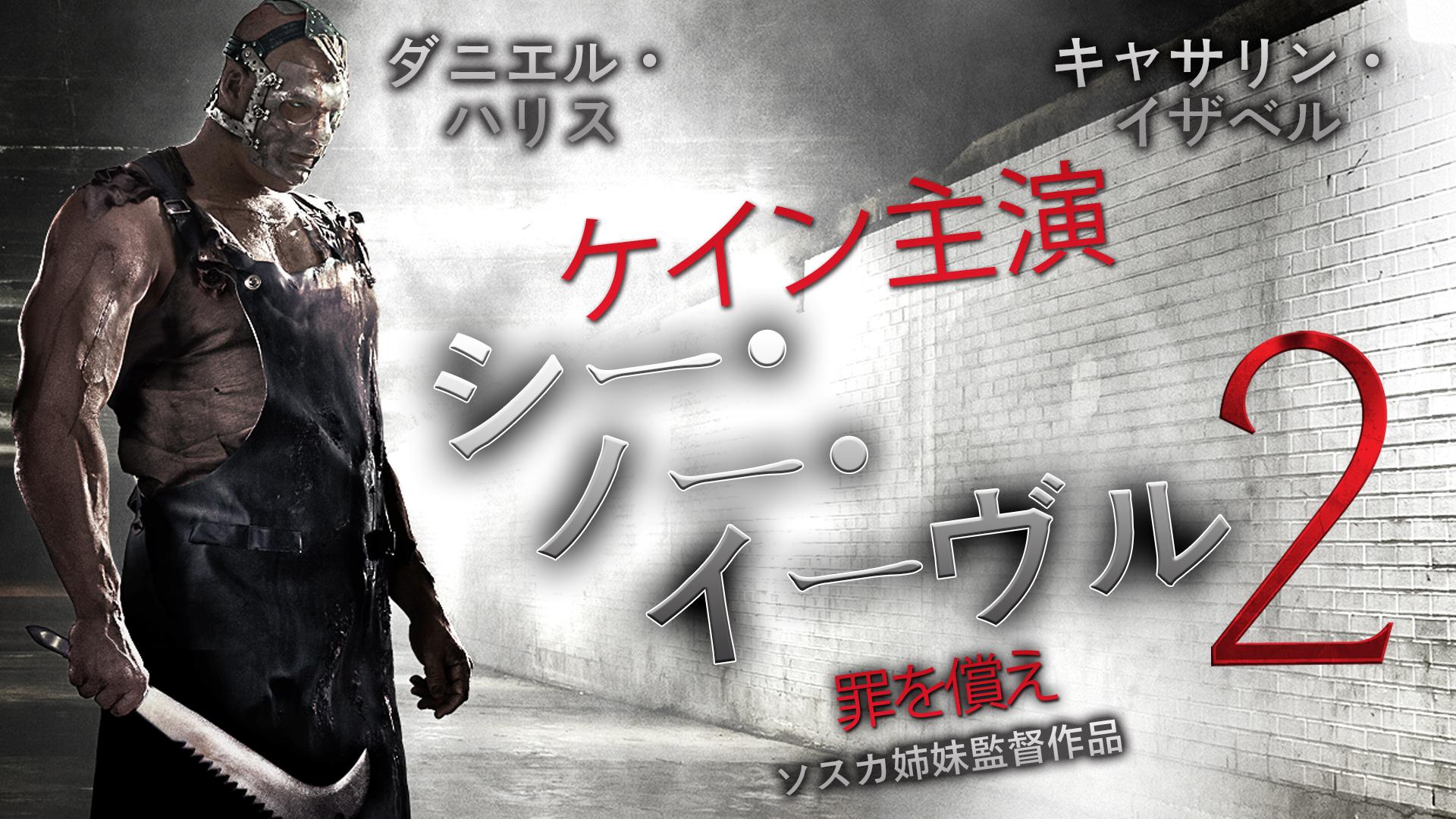 See No Evil 2 (字幕版)