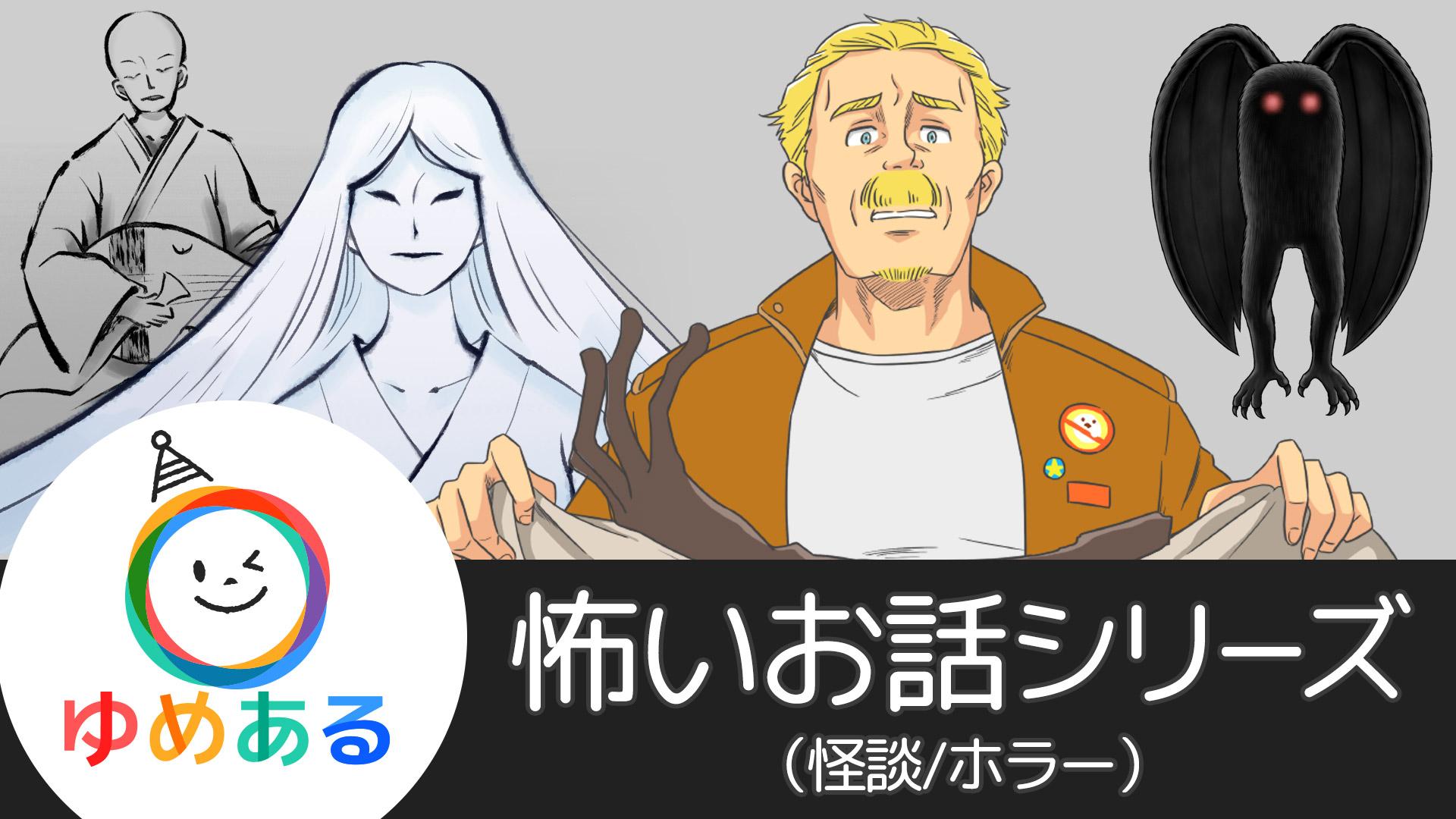 ゆめある怖いお話シリーズ(怪談/ホラー)
