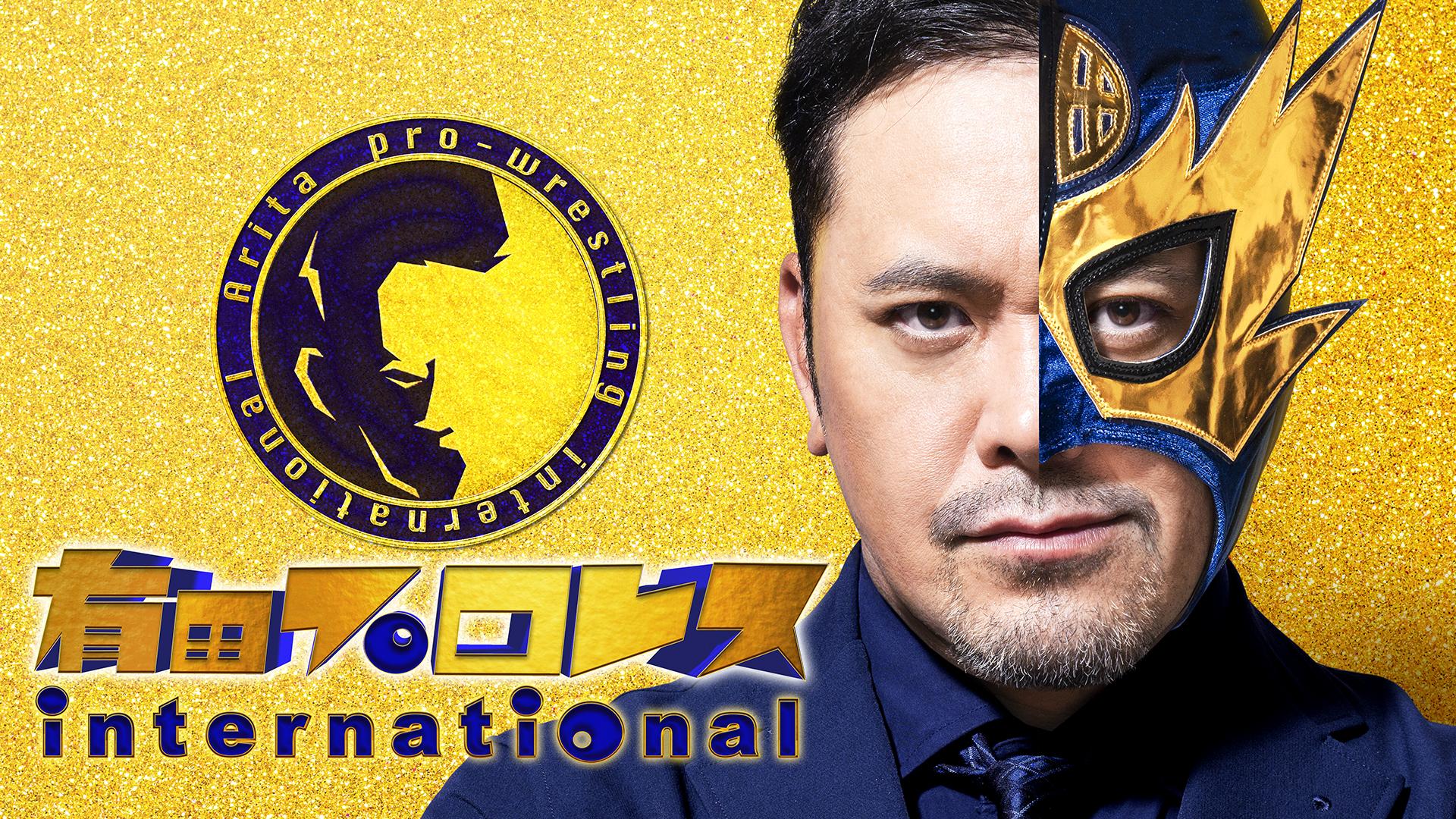 有田プロレスインターナショナル シーズン 1