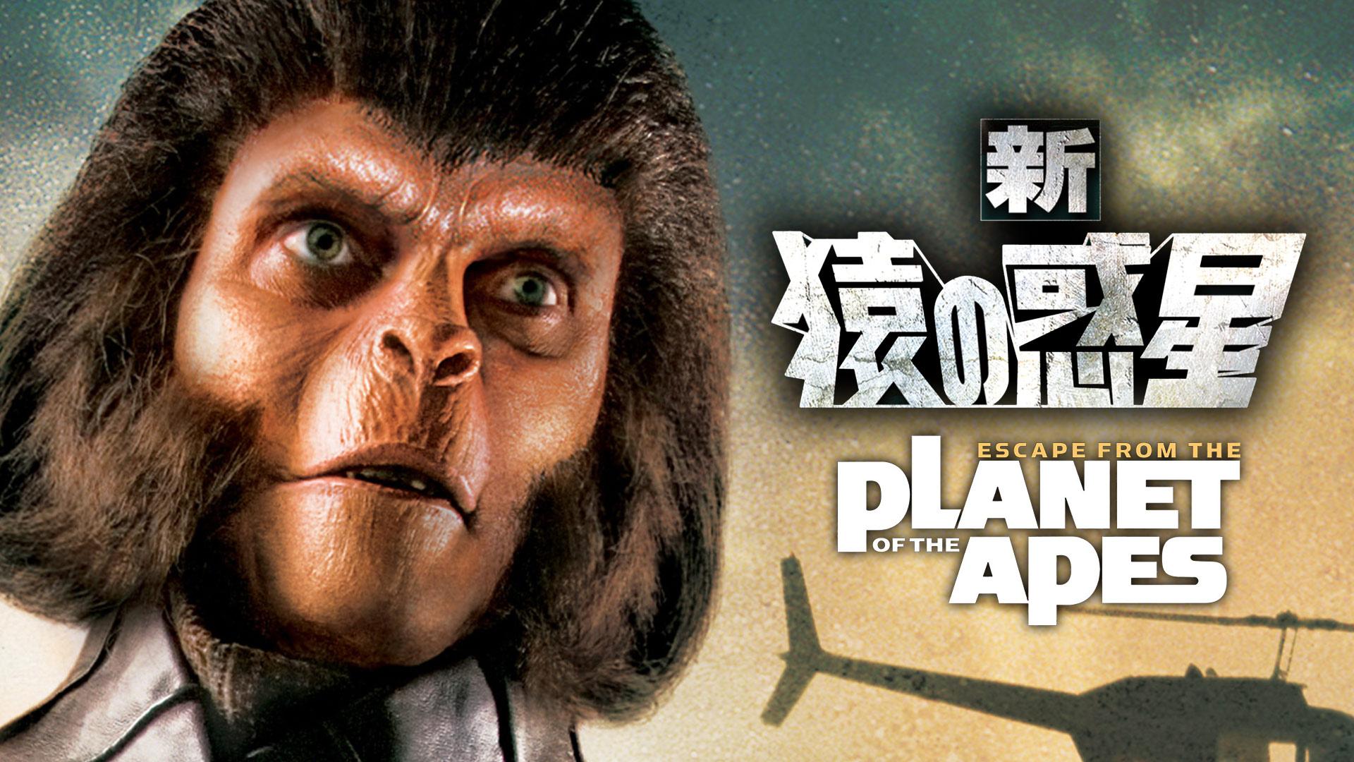 新・猿の惑星 (字幕版)