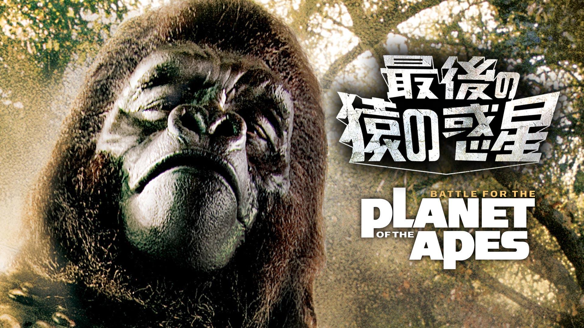 最後の猿の惑星 (字幕版)
