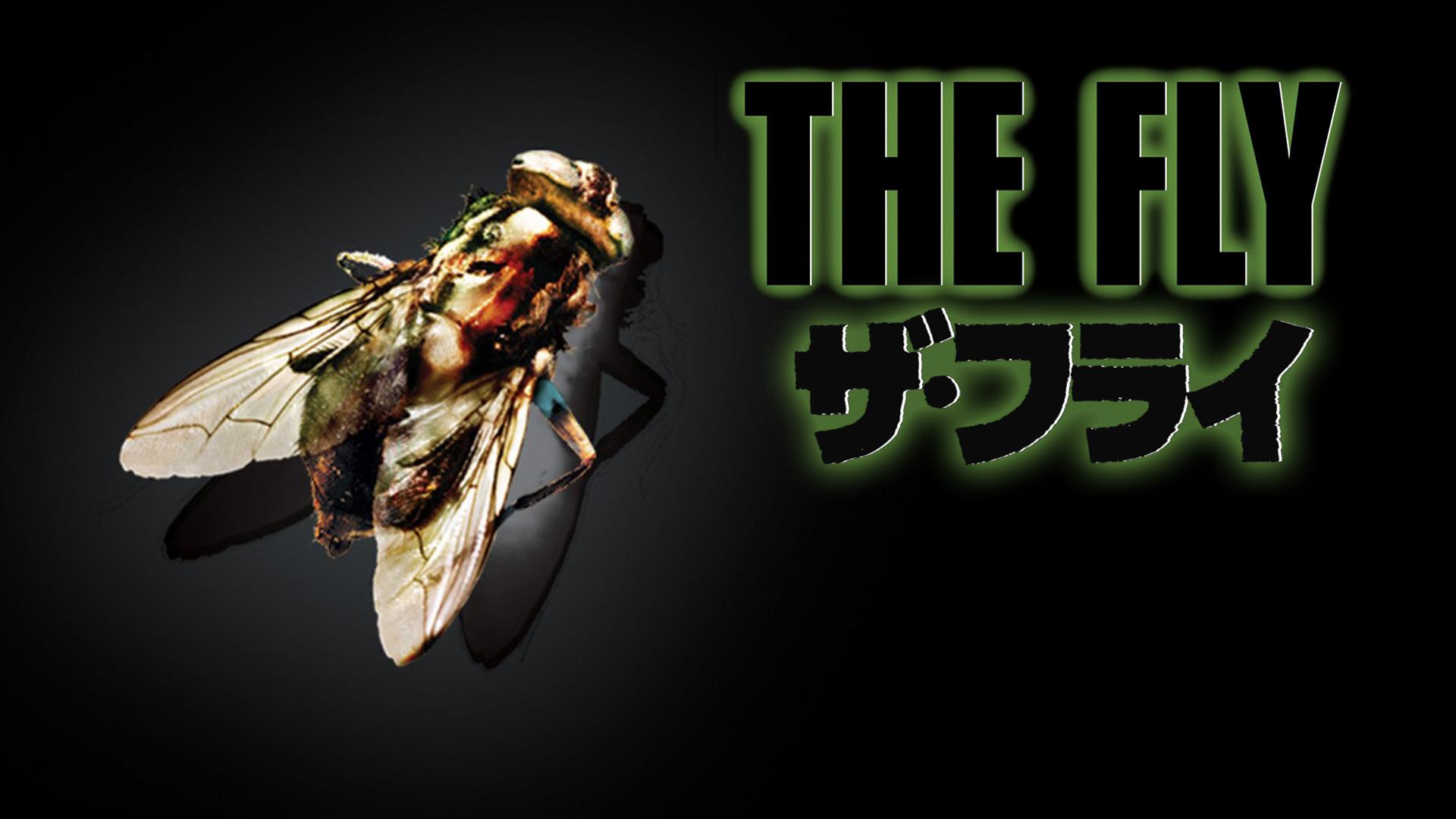 ザ・フライ (字幕版)