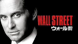 ウォール街 (字幕版)