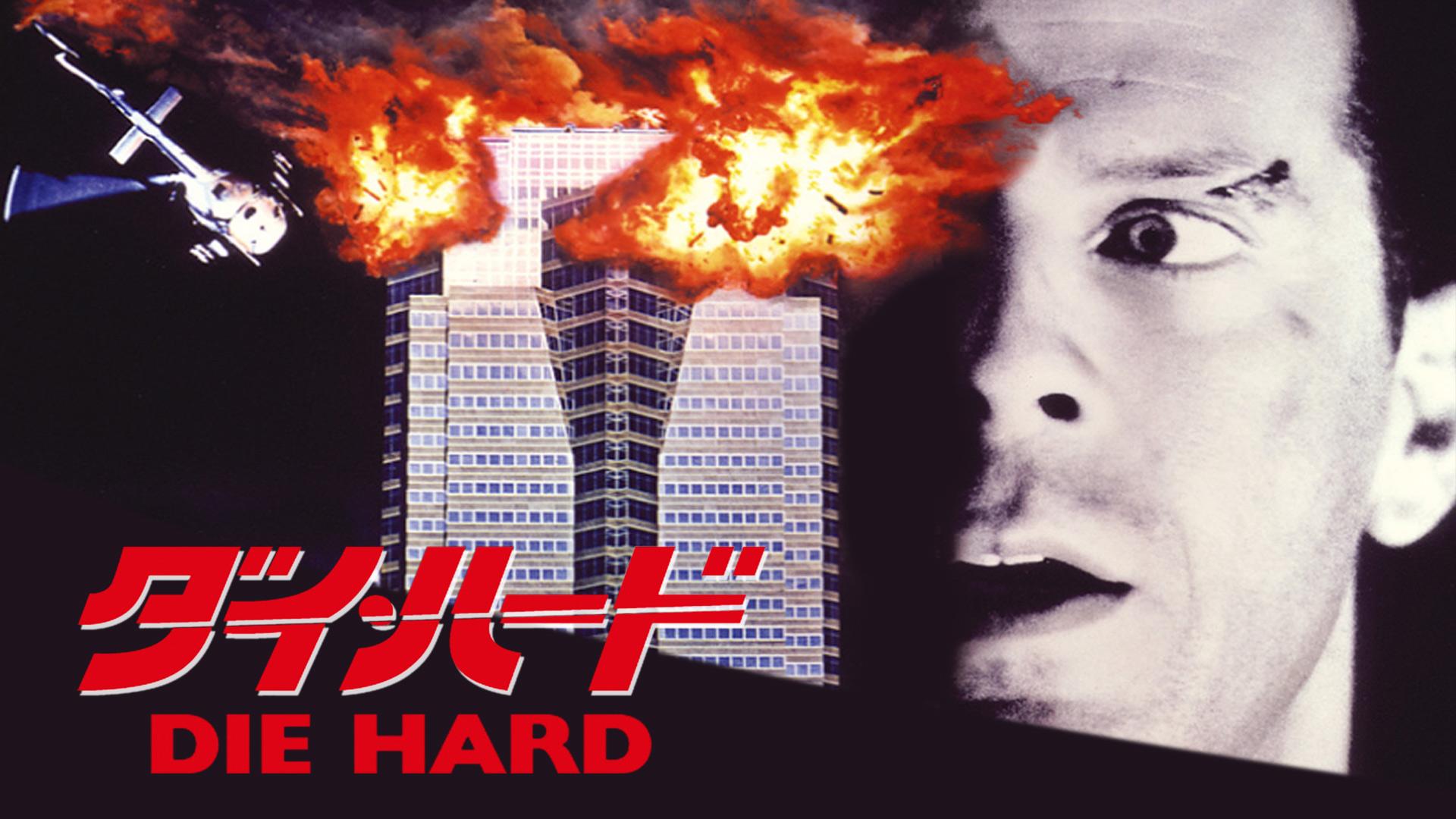 ダイ・ハード (字幕版)