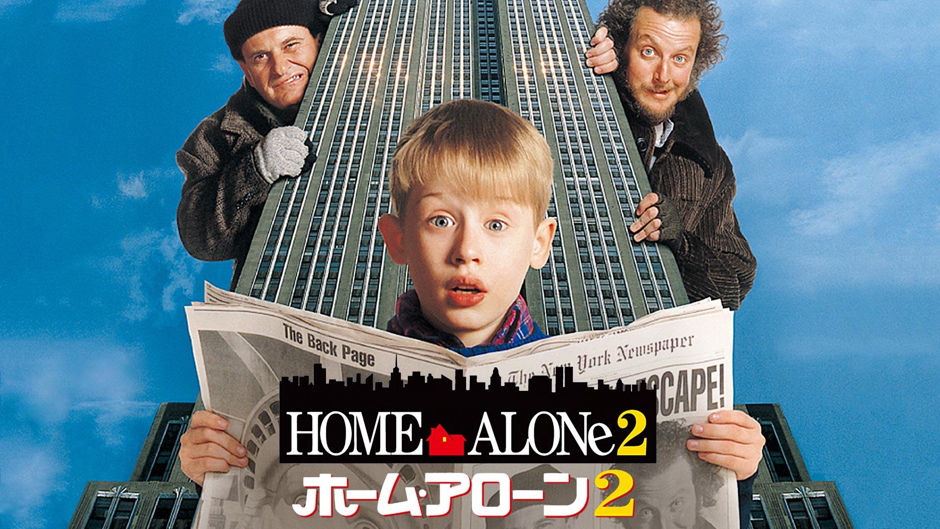 ホーム・アローン2 (字幕版)