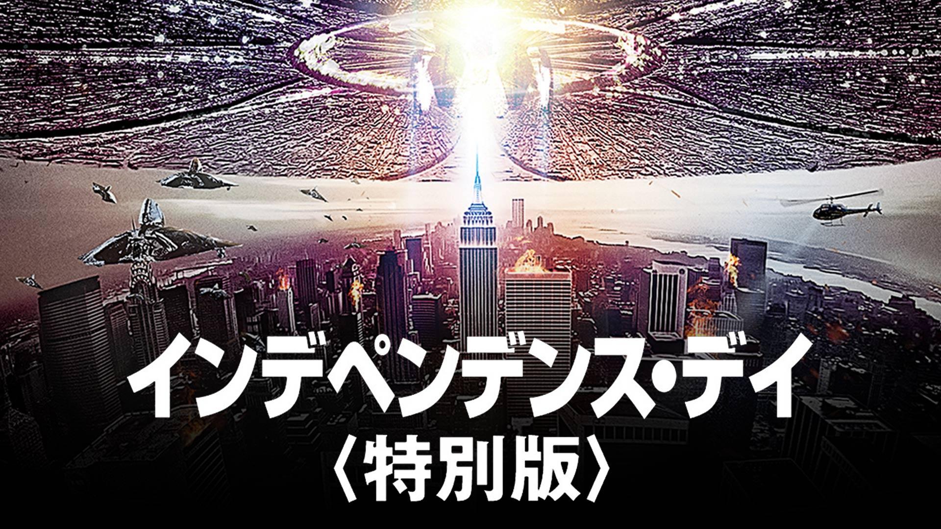 インデペンデンス・デイ<特別版> (吹替版)