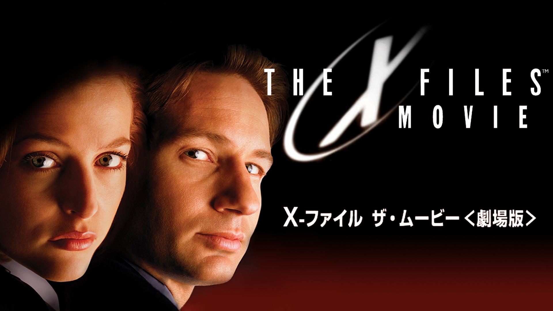 X-ファイル ザ・ムービー (字幕版)