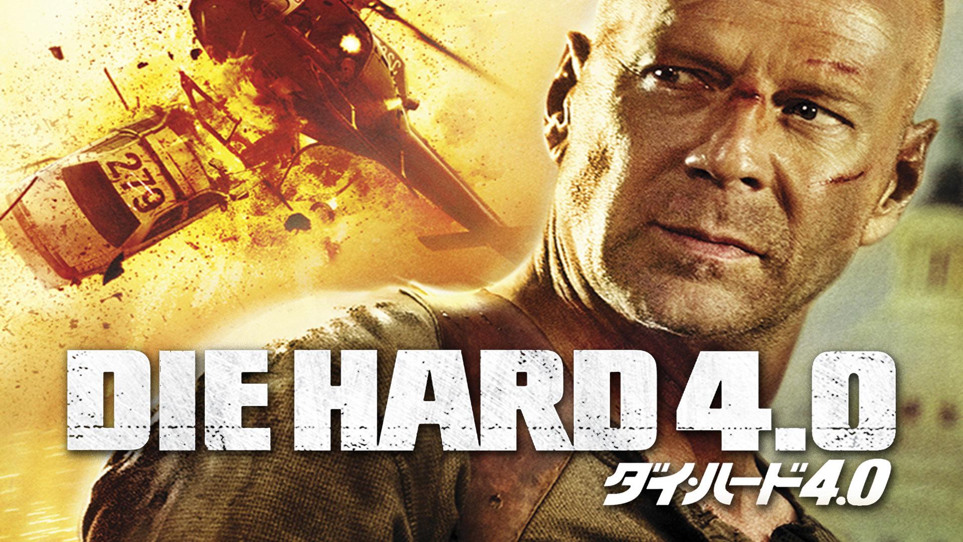 ダイ・ハード4.0 (字幕版)
