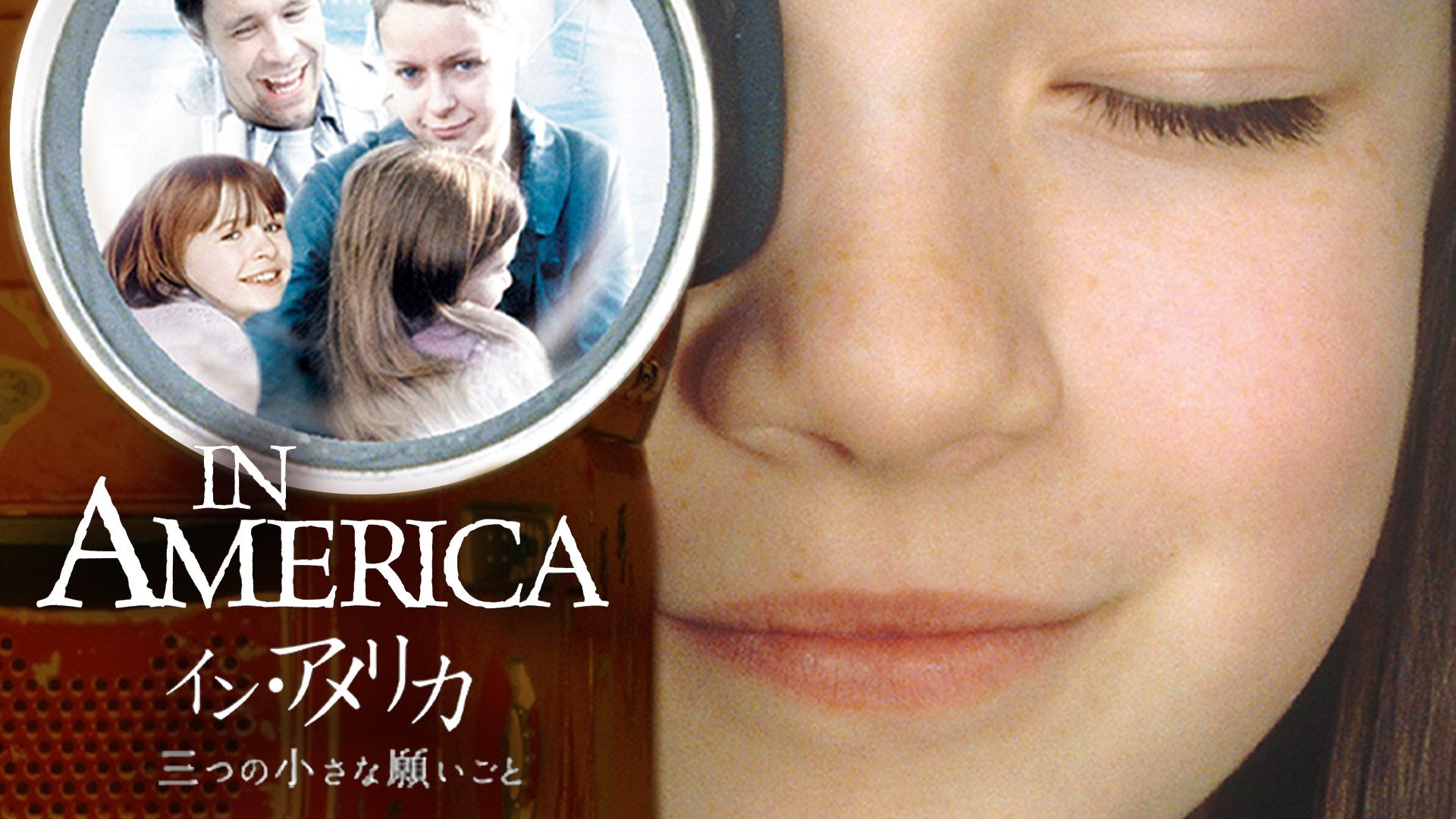 イン・アメリカ/三つの小さな願いごと (字幕版)