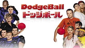 ドッジボール (字幕版)