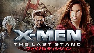 X-MEN:ファイナル ディシジョン (吹替版)