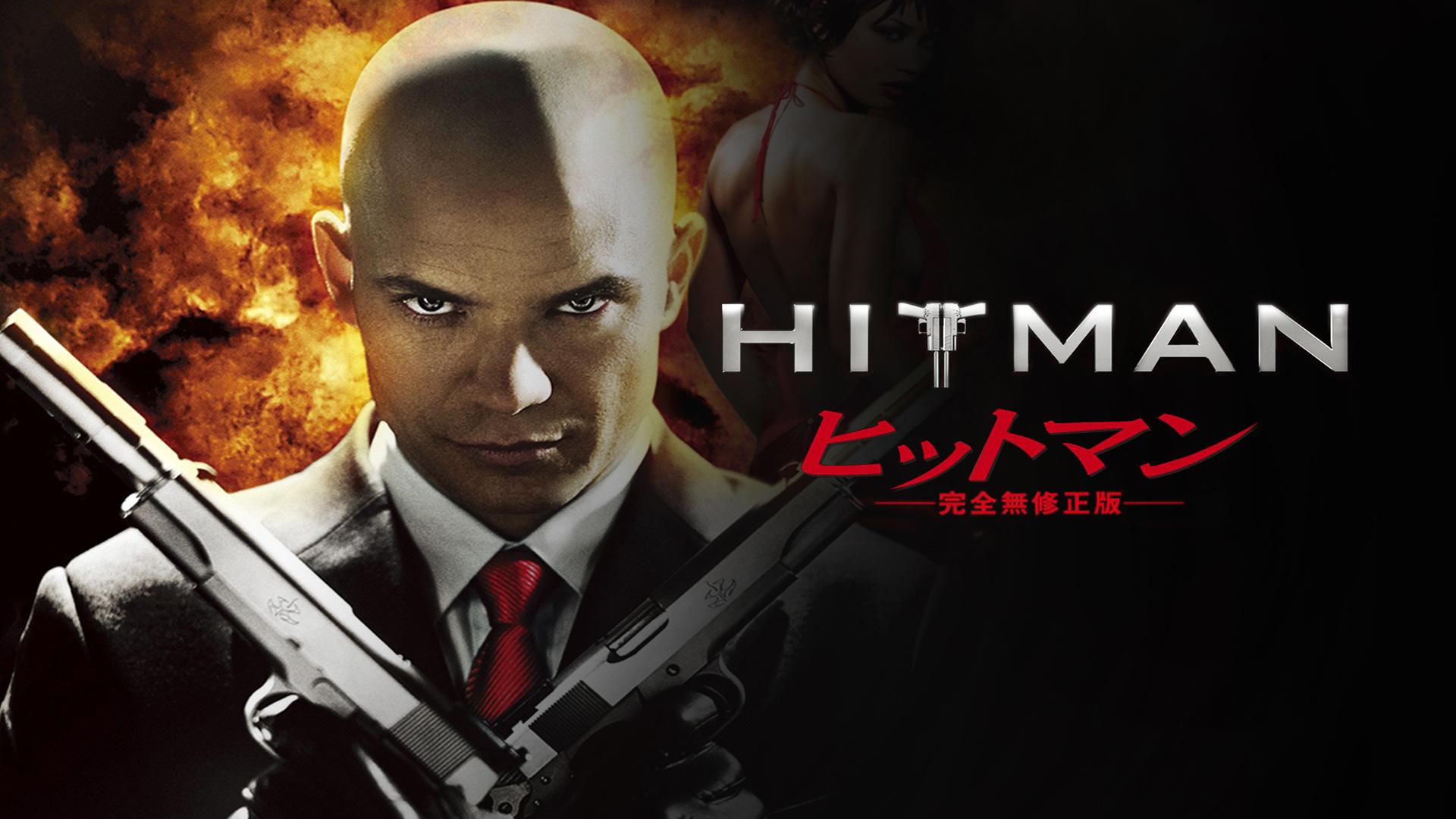 ヒットマン (字幕版)