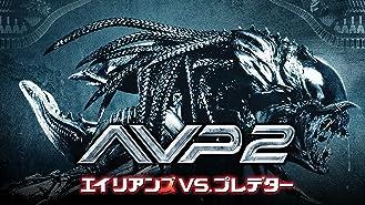 AVP2エイリアンズVS.プレデター (吹替版)