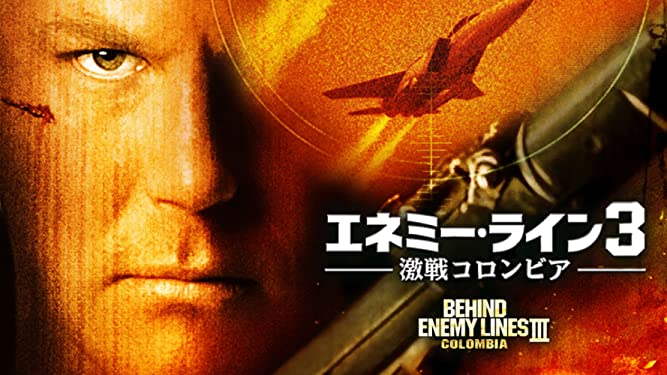 Amazon.co.jp: エネミー・ライン3 激戦コロンビア (字幕版): シャノン ...