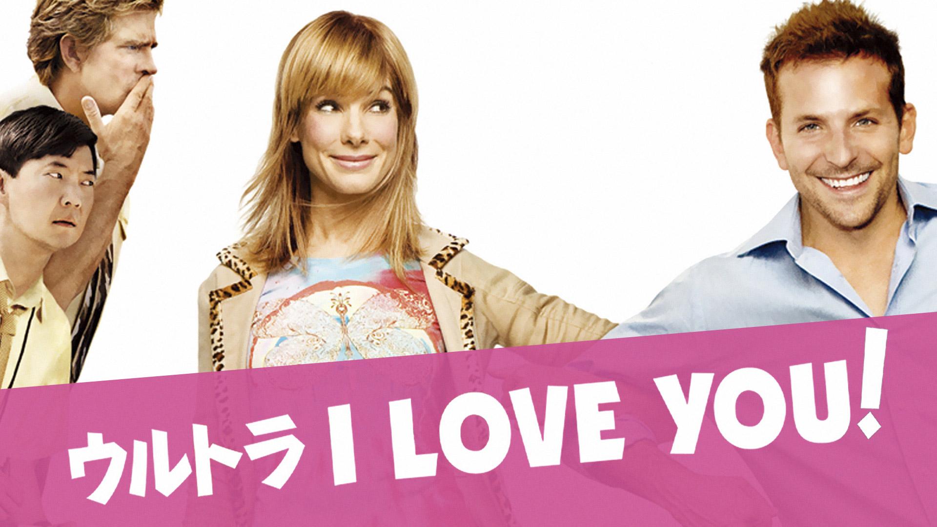 ウルトラ I LOVE YOU! (字幕版)