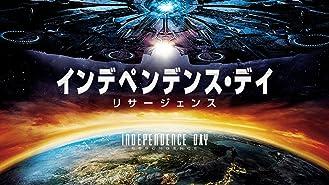 インデペンデンス・デイ:リサージェンス   (字幕版)