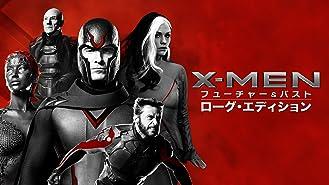 X-Men: フューチャー&パスト ローグ・エディション (字幕版)