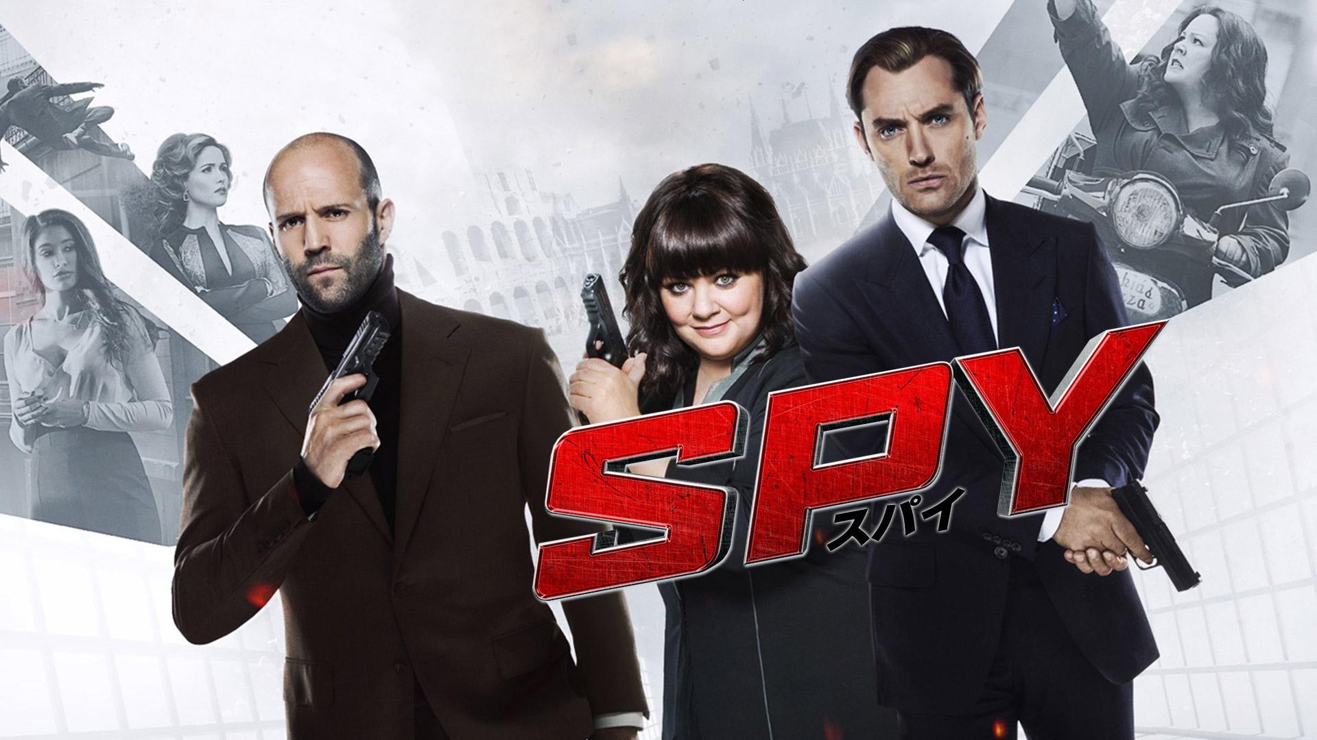 SPY/スパイ (吹替版)