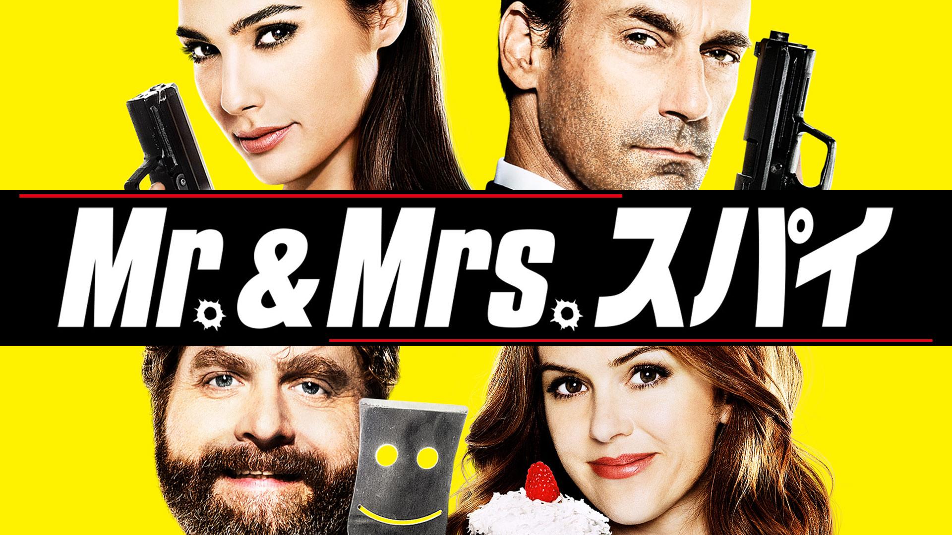 Mr. & Mrs. スパイ (字幕版)