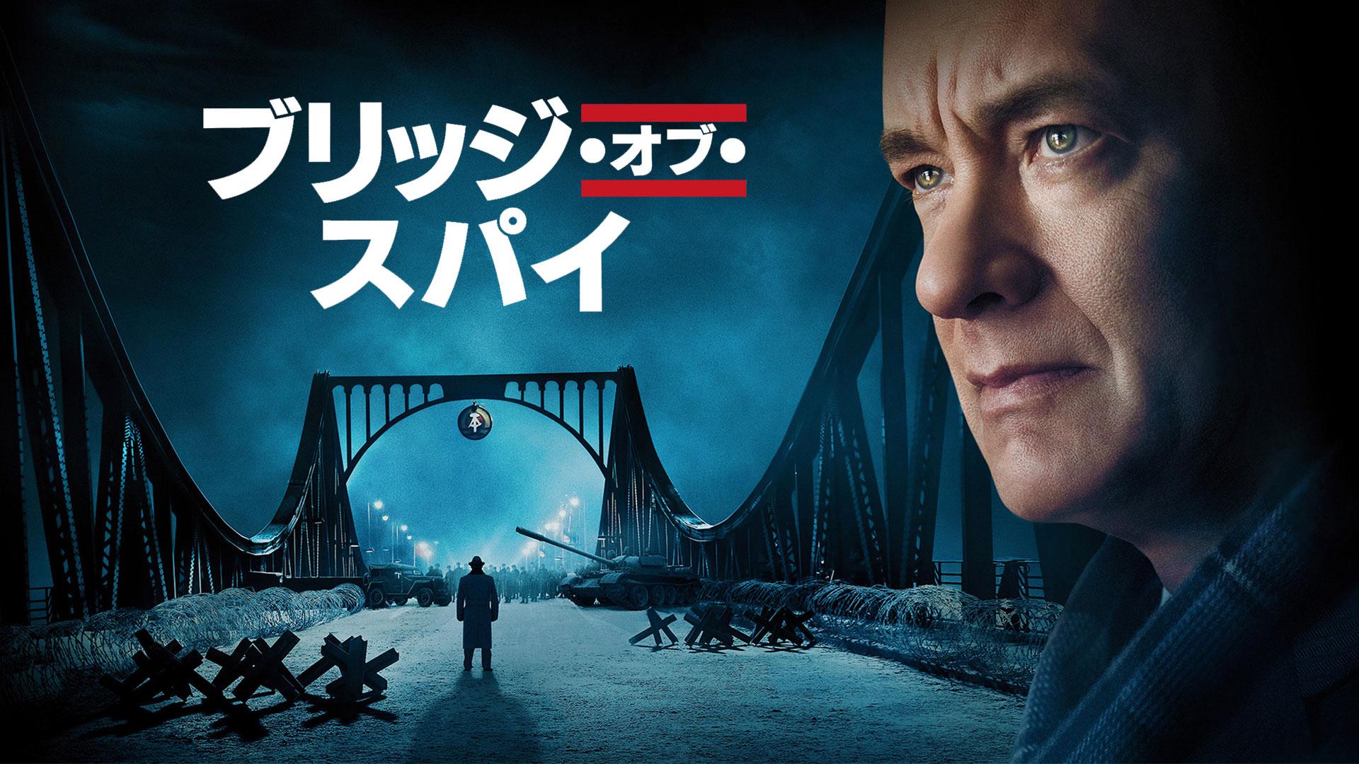 ブリッジ・オブ・スパイ (字幕版)