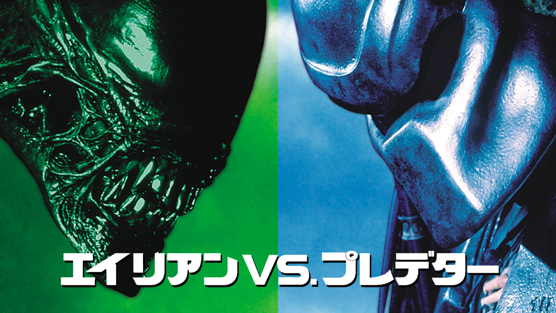 エイリアンVS.プレデター (字幕版)