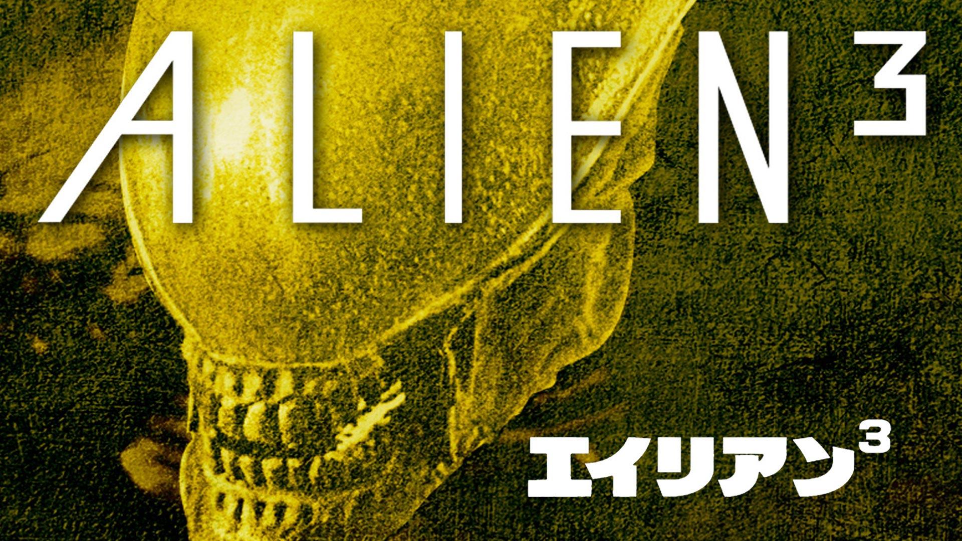 エイリアン3(字幕版)