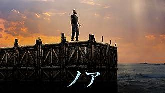 ノア 約束の舟 (吹替版)