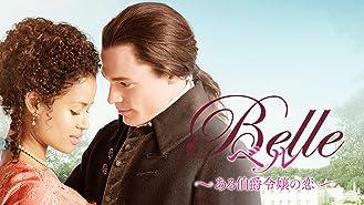 ベル-ある伯爵令嬢の恋- (字幕版)