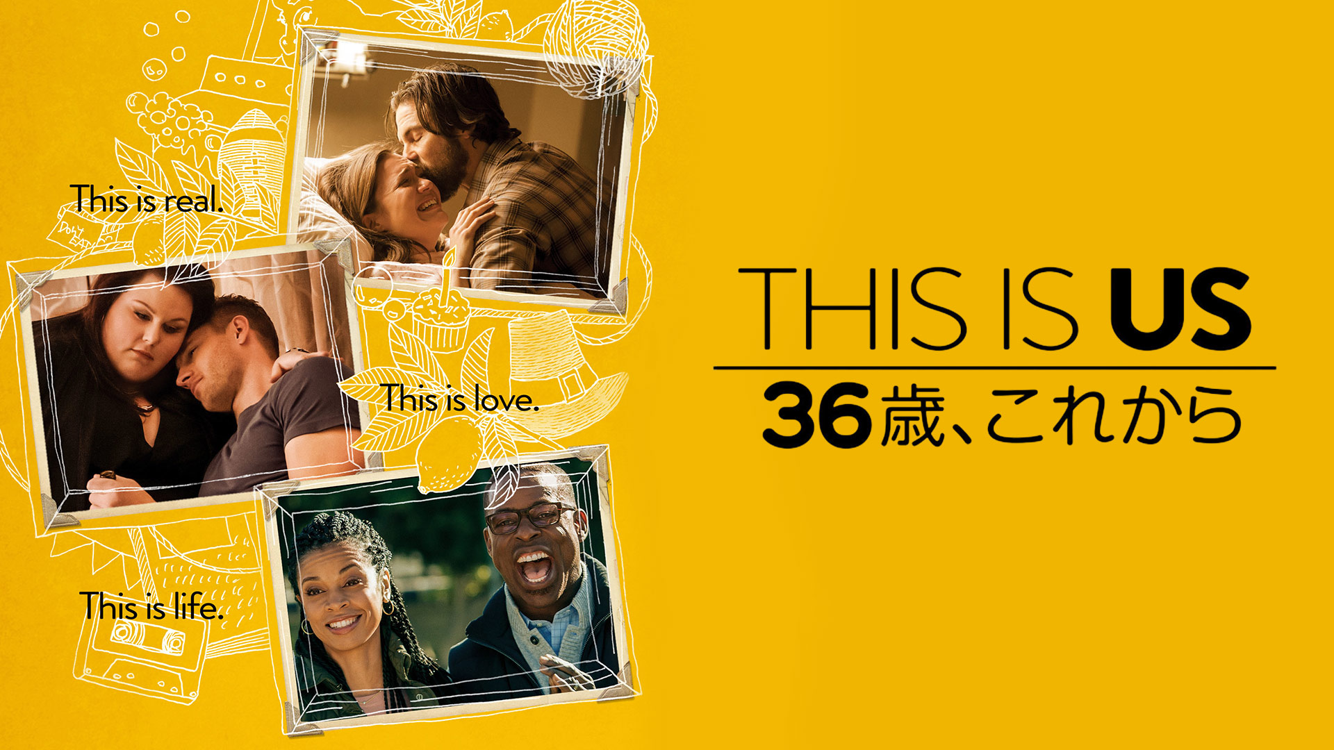 THIS IS US/ディス・イズ・アス 36歳、これから シーズン1 (字幕版)