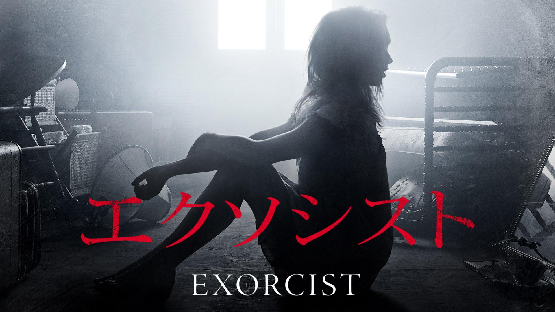 エクソシスト シーズン1 (字幕版)