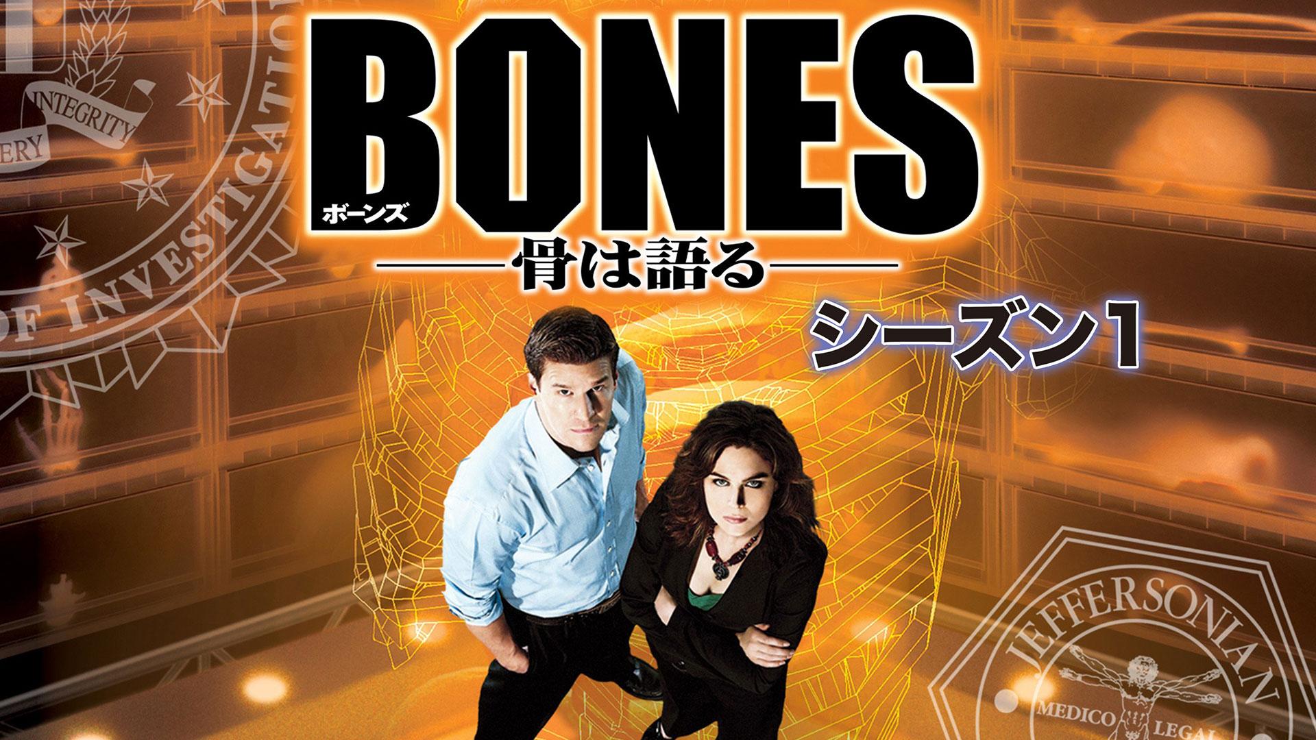 BONES ―骨は語る― シーズン 1 (吹替版)