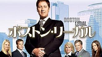 ボストン・リーガル シーズン1 (字幕版)