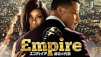 Empire/エンパイア 成功の代償 シーズン 1 (吹替版)