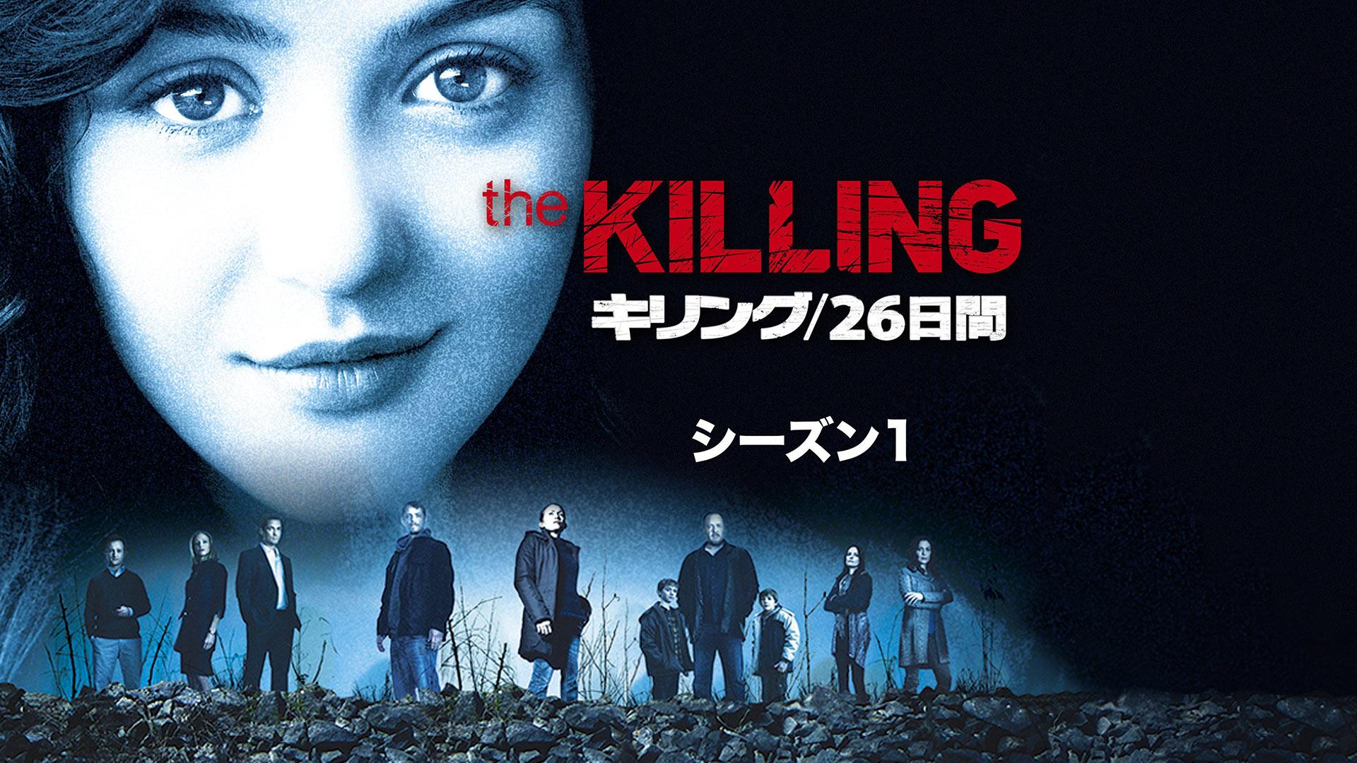 THE KILLING/ザ・キリング シーズン 1 (吹替版)