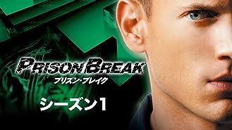 プリズン・ブレイク シーズン1 (字幕版)
