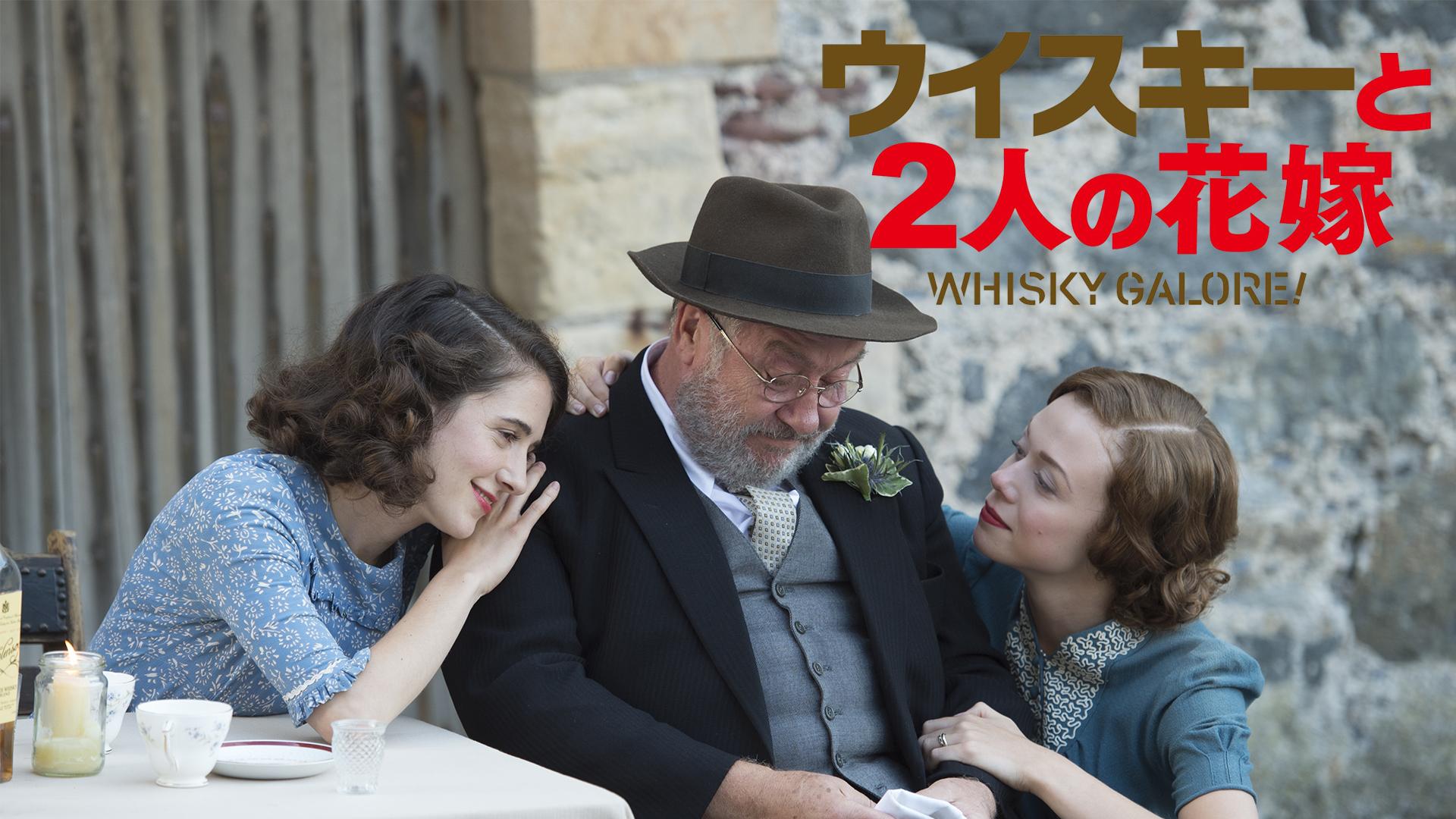 ウイスキーと2人の花嫁