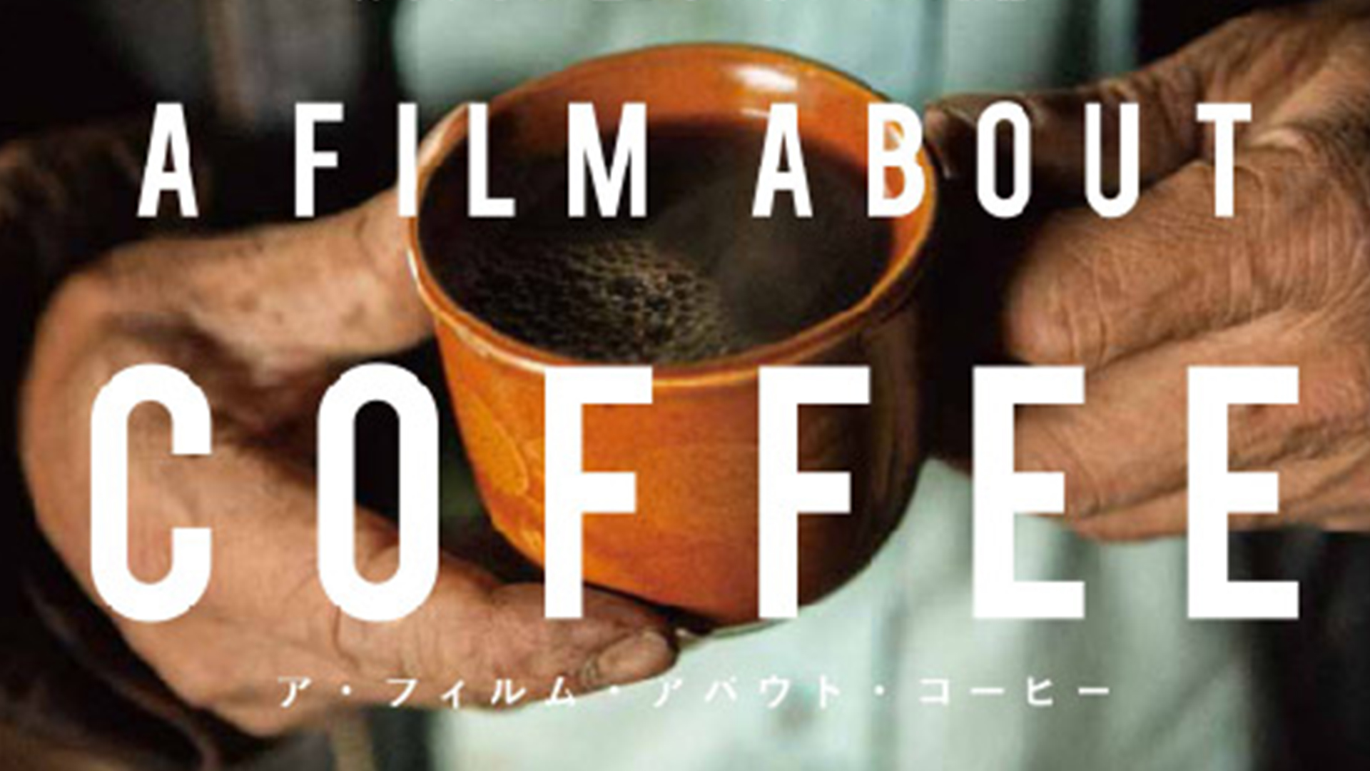 A Film About Coffee/ア・フィルム・アバウト・コーヒー