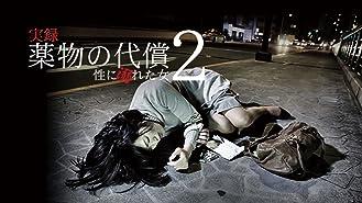 実録・薬物の代償-性に溺れた女-2